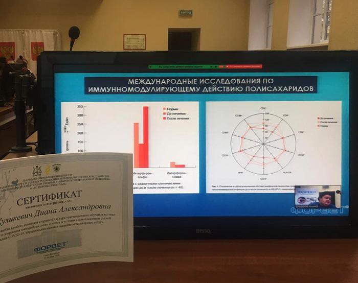 международное-исследование-по-иммунномодулирующему-действию-полисахаридов